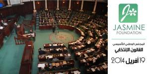 متابعة أشغال مناقشة القانون الإنتخابي – 19 أفريل 2014