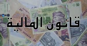 السلطة التشريعية تصادق على قانون المالية التكميلي