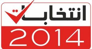 شروط و اجراءات الترشح للانتخابات التشريعية