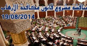 متابعة اشغال التصويت على قانون مكافحة الإرهاب – 19 أوت 2014