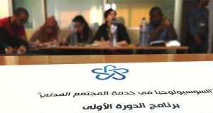 """مؤسسة الياسمين تطلق الدورة الأولى من برنامج تكوين """"السيسيولوجيا في خدمة المجتمع المدني"""""""