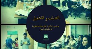 تسويق المهارات و دعم قدرات الشباب مفتاح للحصول على عمل