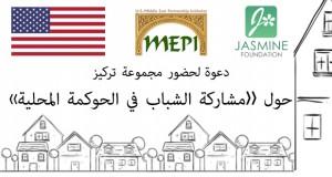 دعوة لحضور مجموعة تركيز حول مشاركة الشباب في الحوكمة المحلية