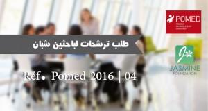 طلب ترشحات باحثين شبان لدورة تكوينية في السياسات العامة –  Réf.Pomed