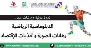مؤسسة الياسمين تنظم ندوة دولية: الدبلوماسية الرياضية لتونس رهانات الصورة وتحديات الاقتصاد
