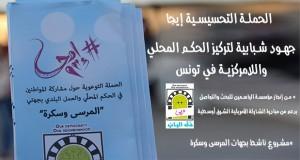 الحملة التحسيسية إيجا – جهود شبابية لتركيز الحكم المحلي واللامركزية في تونس
