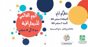 مؤسسسة الياسمين تشارك في فعاليات اليوم العالمي للديمقراطية