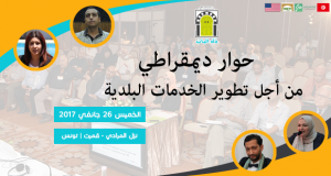 """المؤتمر الختامي لمشروع """"دق الباب"""" ـ حوار ديمقراطي من أجل تطوير الخدمات المحلية"""