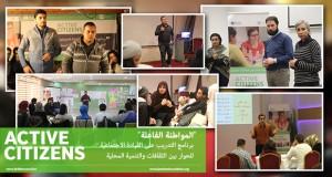 """برنامج """"مواطنون فاعلون"""": انطلاق فعاليات الدورات التكوينية"""