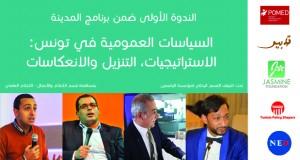 """برنامج الندوة العلمية: السياسات العمومية في تونس """"الاستراتيجيات، التنزيل والانعكاسات"""""""