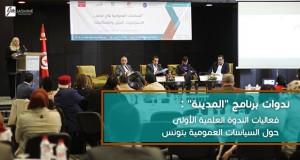 """ندوات برنامج """"المدينة"""": فعاليات الندوة العلمية الأولى حول السياسات العمومية بتونس"""