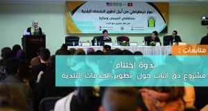 متابعات: ندوة اختتام مشروع دق الباب حول  تطوير الخدمات البلدية