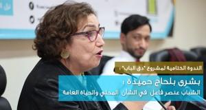 حوار مع بشرى بلحاج حميدة: الشباب عنصر فاعل في الشأن المحلي والحياة العامة