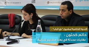 حوار مع حاتم كحلون: مقاربات محدثة في بعث مشاريع شبابية
