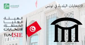 اتصالات حثيثة لإجراء أول انتخابات بلدية بعد ثورة جانفي 2011