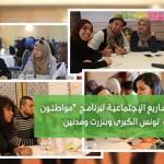 """انطلاق تنفيذ المشاريع الاجتماعية لبرنامج """"مواطنون فاعلون"""" في جهات تونس الكبرى وبنزرت ومدنين"""
