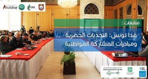 متابعات ندوة غدًا تونس: التحديات الحضرية ومبادرات المشاركة المواطنية