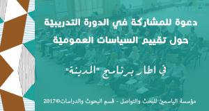 دعوة للمشاركة في الدورة التدريبيّة حول تقييم السياسات العموميّة (انتهى)