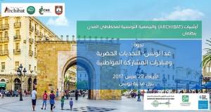 غدا تونس: ندوة حول التحديات الحضرية ومبادرات المشاركة المواطنية