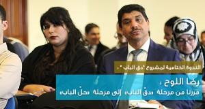 """حوار مع رضا اللوح: مررنا من مرحلة """"دقّ البابّ"""" إلى مرحلة """"حلّ الباب"""""""