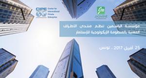 مؤسسة الياسمين تنظم المنتدى الاول للاطراف المعنية بالمنظومة الإيكولوجية للإستثمار