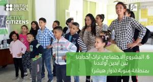 """6. المشروع الاجتماعي""""تراث أجدادنا بين ايدين أولادنا"""" من جهة منوبة"""