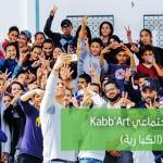 """4. المشروع الإجتماعي """"كبارية آرت"""" من جهة تونس"""