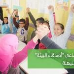 2. المشروع الإجتماعي أصدقاء البيئة بمنطقة المنيهلة