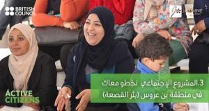 """3. المشروع الاجتماعي """"نخطو معك"""" من جهة بن عروس"""