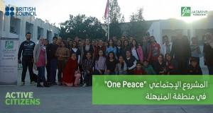 1. المشروع الاجتماعي One Peace بمنطقة المنيهلة