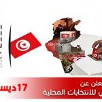 الهيئة العليا للإنتخابات تعلن 17 ديسمبر 2017 تاريخا نهائيا لإجراء الإنتخابات البلدية