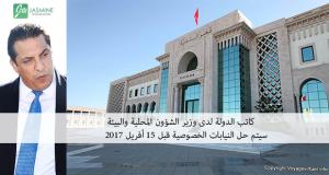 كاتب الدولة لدى وزير الشؤون المحلية: سيتم حل النيابات الخصوصية قبل 15 أفريل