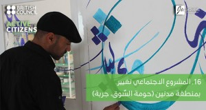 """16. المشروع الاجتماعي """"تغيير"""" من جهة مدنين"""