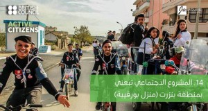 """14. المشروع الاجتماعي """"تبعني"""" من جهة بنزرت"""