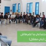 """13. المشروع الاجتماعي """"ما تضرهاش"""" من جهة مدنين"""