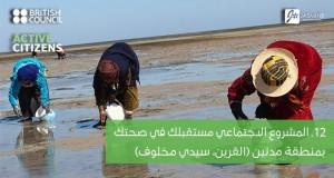 """12. المشروع الاجتماعي """"مستقبلك في صحتك"""" من جهة مدنين"""