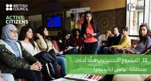 """15. المشروع الاجتماعي """"هكّا أحلى"""" من جهة تونس"""