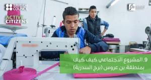 """9. المشروع الاجتماعي """"كيف كيف"""" من جهة بن عروس"""