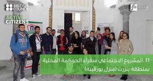 """11. المشروع الاجتماعي """"سفراء الحوكمة المحلية"""" من جهة بنزرت"""
