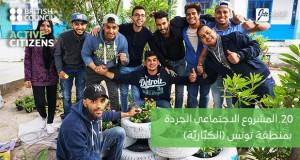 """20. المشروع الاجتماعي """"الجردة"""" من جهة تونس"""