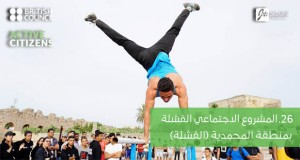 """26. المشروع الاجتماعي """"القشلة"""" من جهة بن عروس"""