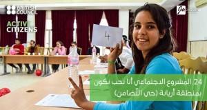 """24. المشروع الاجتماعي """"أنا نحب نكون"""" من جهة أريانة"""