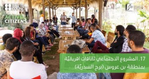 """17. المشروع الاجتماعي """"ثقافات افريقيّة"""" من جهة بن عروس"""