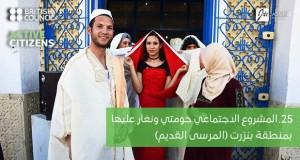 """25. المشروع الاجتماعي """"حومتي ونغار عليها"""" من جهة بنزرت"""