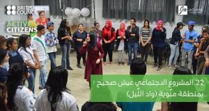 """22. المشروع الاجتماعي """"عيش صحيح"""" من جهة منّوبة"""