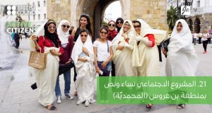 """21. المشروع الاجتماعي """"نساء ونص"""" من جهة بن عروس"""