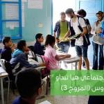 """23. المشروع الاجتماعي """"هيا نبداو"""" من جهة بن عروس"""