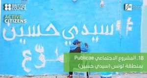 """18. المشروع الاجتماعي """"ببليكا"""" من جهة تونس"""