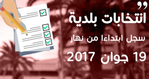 انطلاق تسجيل الناخبين في الانتخابات البلدية يوم 19 جوان 2017