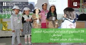 """29. المشروع الاجتماعي """"أكاديميّة الطّفل المواطن"""" من جهة منّوبة"""